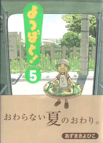 060505yotsuba.jpg
