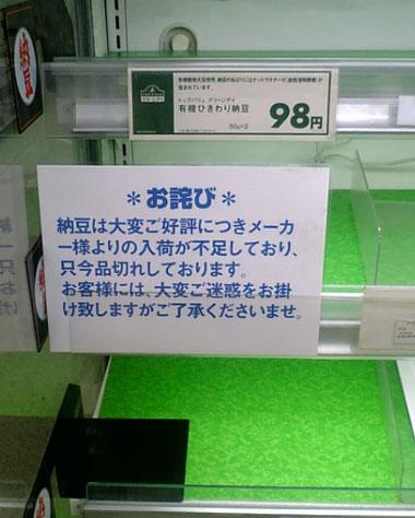 070117nattou.jpg