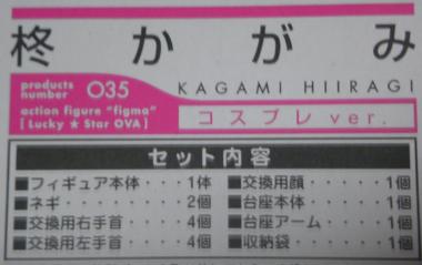 090516kagamiku5.jpg