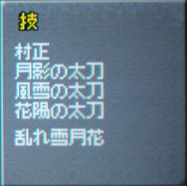 110112saga4.jpg