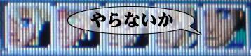 110125saga5.jpg