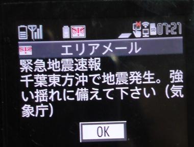110312quake.jpg