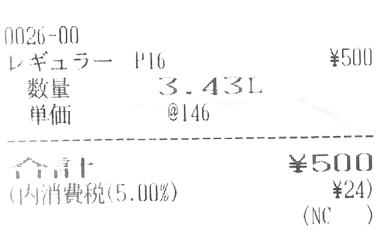 110822petrol.jpg