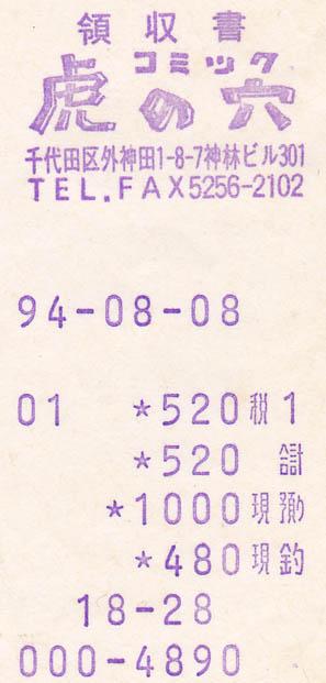 121007tora.jpg