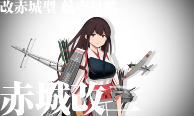 KanColle-190521-12204047.png
