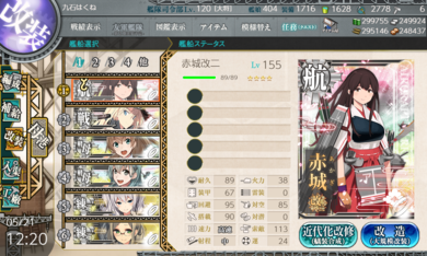 KanColle-190521-12205845.png