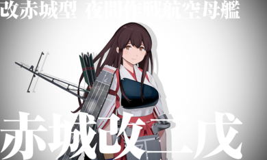 KanColle-190521-12212677.png