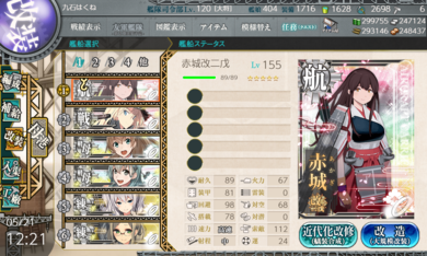 KanColle-190521-12213155.png