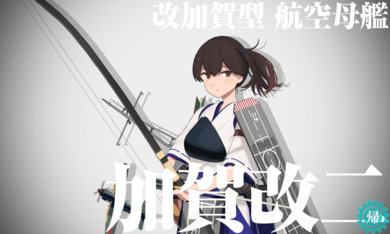 KanColle-200827-22254323.png