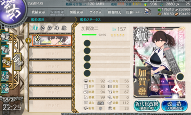 KanColle-200827-22254762.png