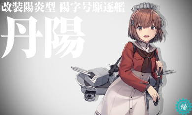 KanColle-201113-20130148.png
