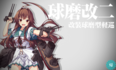 KanColle-210117-07273793.png