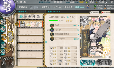 KanColle-210715-22130540.png