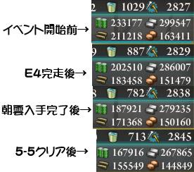 sizai20141123.png